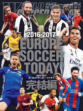 2016-2017 EUROPE SOCCER TODAY 完結編