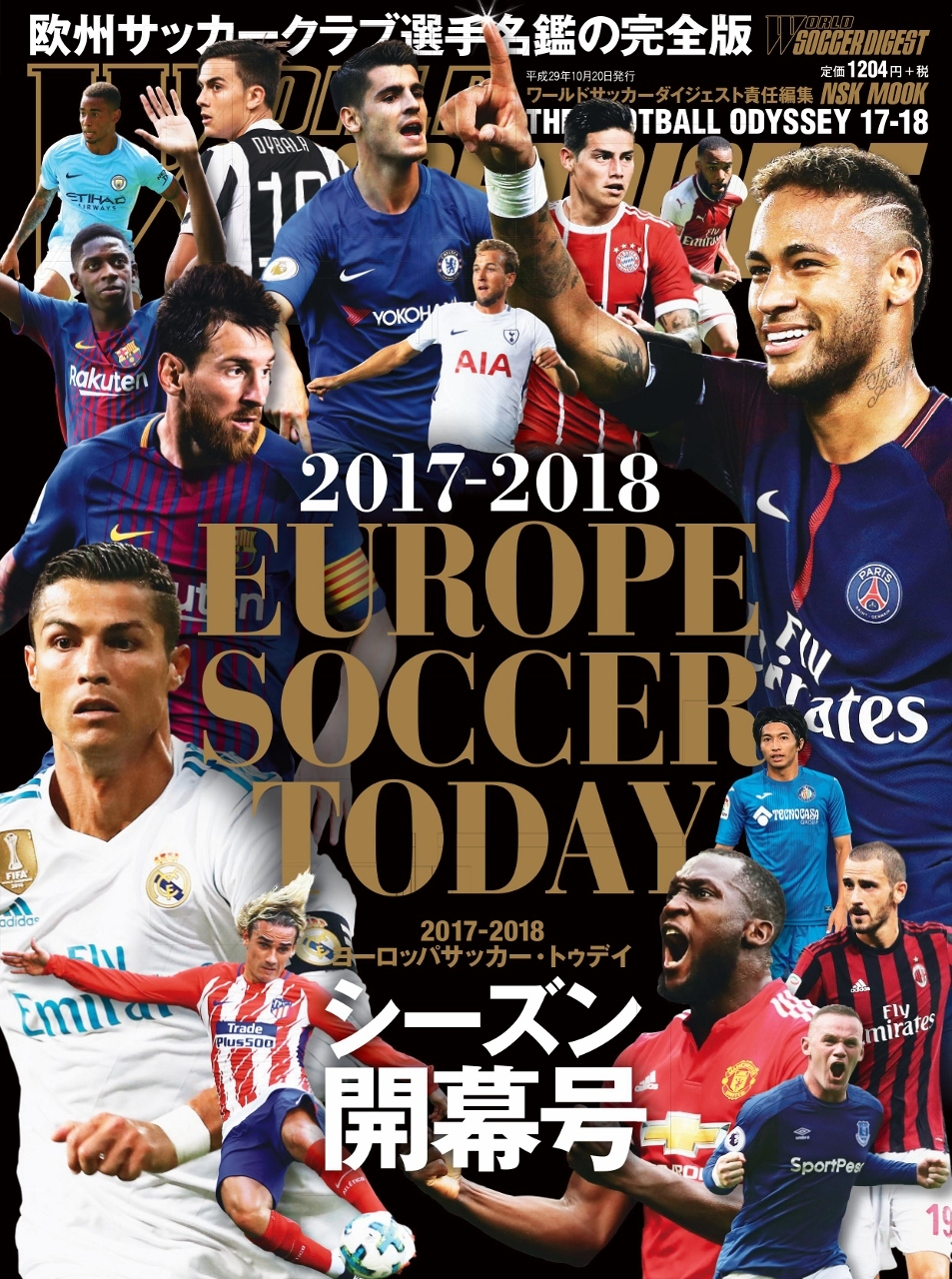 2017 2018 europe soccer today 日本スポーツ企画
