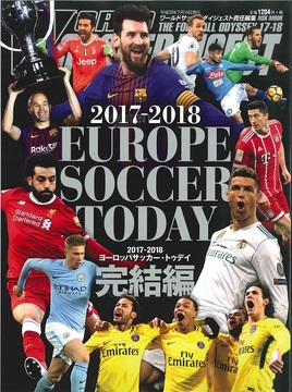 2017-2018 EUROPE SOCCER TODAY 完結編