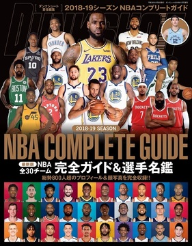 2018-2019NBA COMPLETE GUIDE