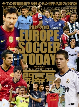 2012-2013 EUROPE SOCCER TODAY