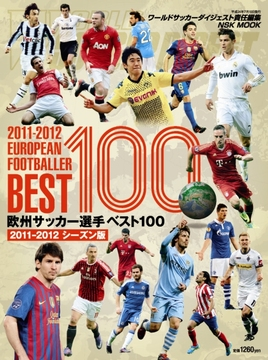 2011-2012 EUROPEAN FOOTBALLER BEST 100