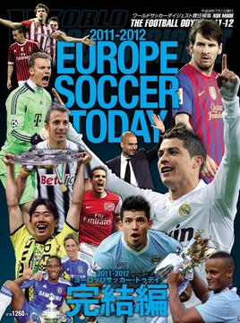 2011-2012 EUROPE SOCCER TODAY完結編
