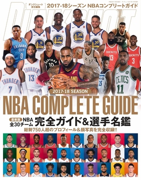 2017-2018NBA COMPLETE GUIDE