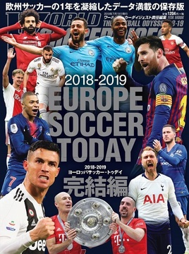 2018-2019 EUROPE SOCCER TODAY 完結編