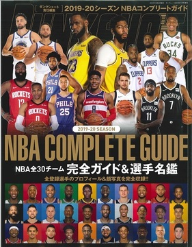 2019-2020NBA COMPLETE GUIDE
