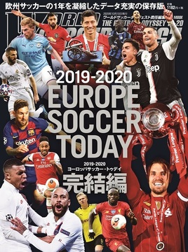 2019-2020 EUROPE SOCCER TODAY 完結編