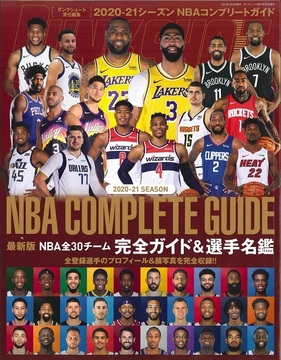 2020-2021NBA COMPLETE GUIDE